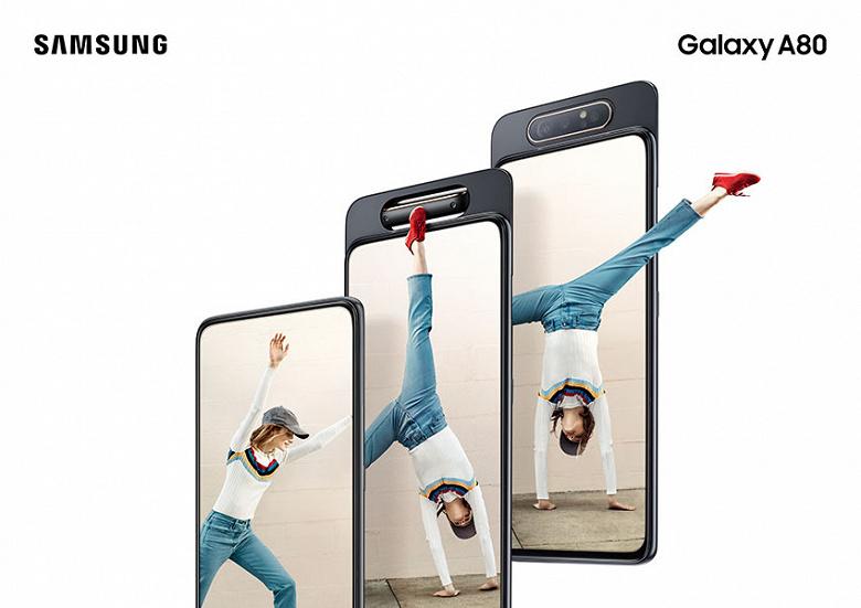 Не только выдвигается, но еще и переворачивается: представлен Samsung Galaxy A80 с камерой-перевертышем, Snapdragon 730 и немалой ценой