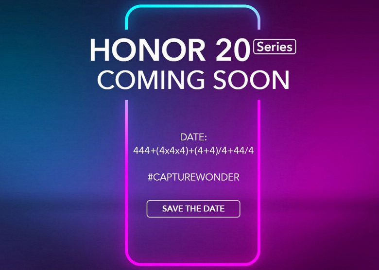 Honor 20 получит быструю зарядку мощностью 22,5 Вт