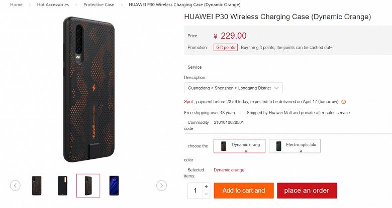 Чехол для беспроводной зарядки Huawei P30 стоит 45 долларов