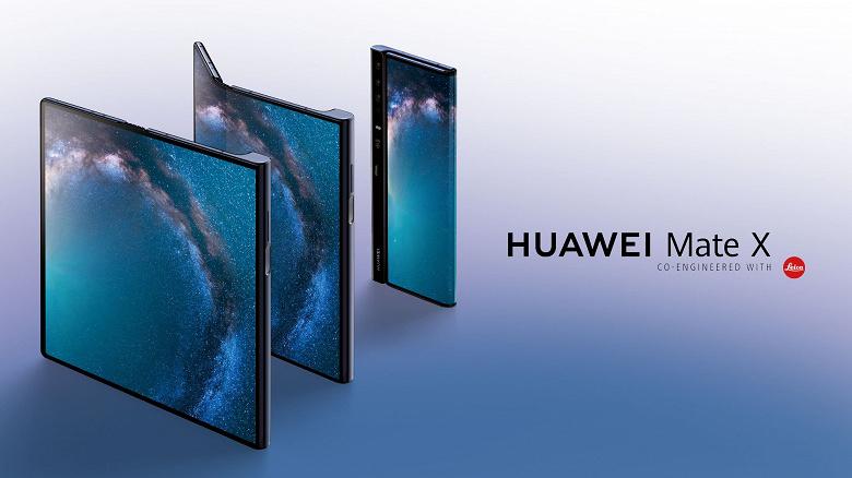 Сгибающийся смартфон Huawei Mate X уже убрали с официального сайта
