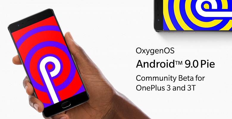 Смартфоны OnePlus 3 и 3T получили Android Pie