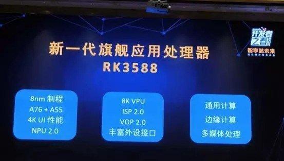 Возвращение Rockchip. SoC RK3588 предложит восьминанометровый техпроцесс и ядра Cortex-A76 и Cortex-A55