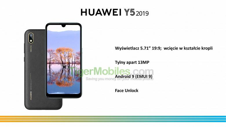 Huawei Y5 2019: смартфон без сканера отпечатков пальцев, с пластиком, имитирующим кожу, и компактными габаритами