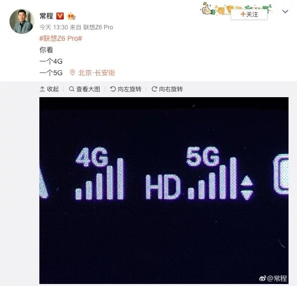 Фото подтверждает, что Lenovo Z6 Pro поддерживает 5G