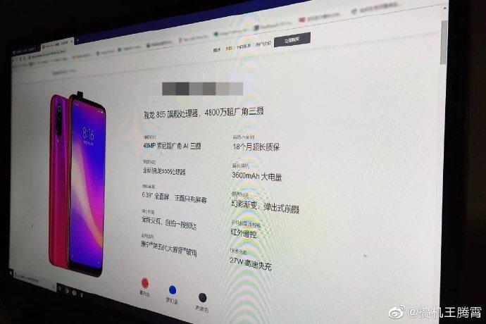Флагман Redmi 855 замечен на официальном сайте: аккумулятор емкостью 3600 мА·ч, экран диагональю 6,39 дюйма, ИК-излучатель и гарантия 18 месяцев