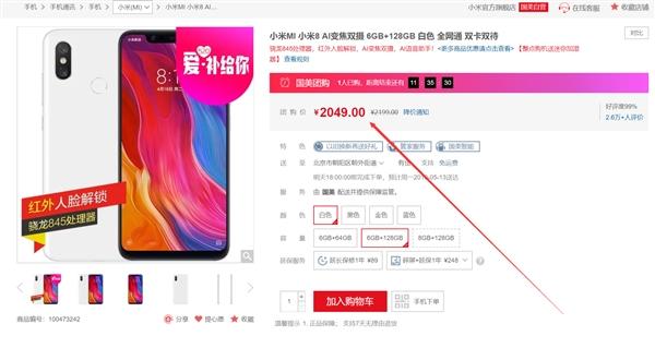Смартфоны Xiaomi Mi 8 и Mi 9 SE подешевели… и сравнялись в цене