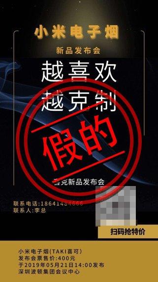 Нет, Xiaomi не собирается выпускать электронные сигареты