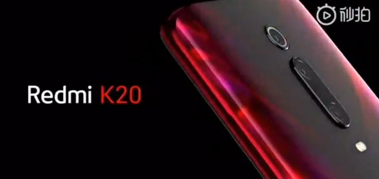 Redmi K20 в зрелищном официальном промо-ролике и на живых фото