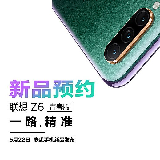 Lenovo Z6 Youth Edition получил экран с поддержкой HDR10 и ночной режим съемки