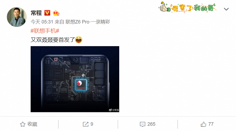 Lenovo Z6 Pro Lite получит SoC Snapdragon 730