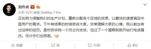 Дефицит. OnePlus 7 Pro настолько востребован в Китае, что компания начала возвращать на домашний рынок смартфоны из-за рубежа