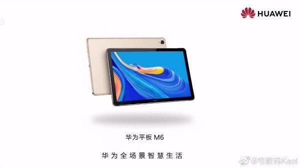 Huawei готовит планшеты MediaPad M6 на платформе Kirin 980, их могут представить 21 июня одновременно с Nova 5
