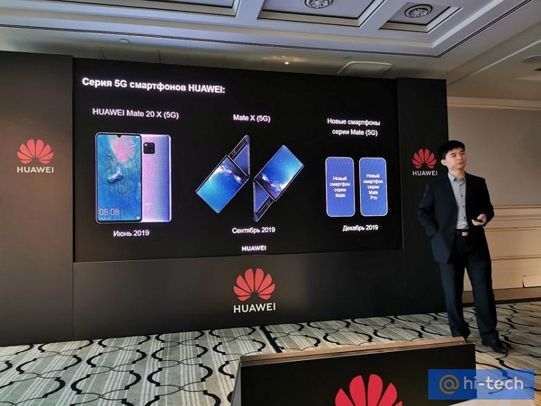 Официально: Huawei Mate X выйдет в сентябре, Huawei Mate 30 5G — в декабре