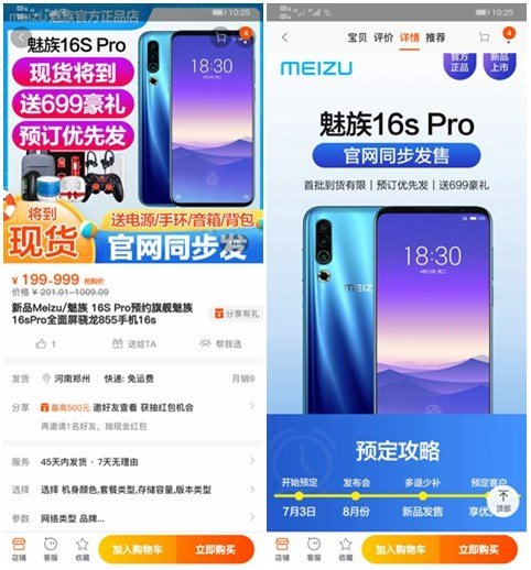Флагман Meizu 16s Pro на SoC Snapdragon 855 поступит в продажу в августе