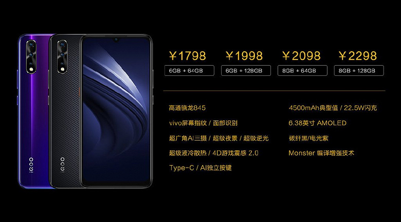 Vivo iQOO Neo — игровой смартфон за 260 долларов