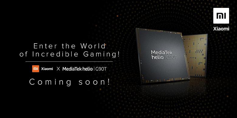 Неожиданно: у Xiaomi уже готов игровой смартфон на платформе MediaTek Helio G90T