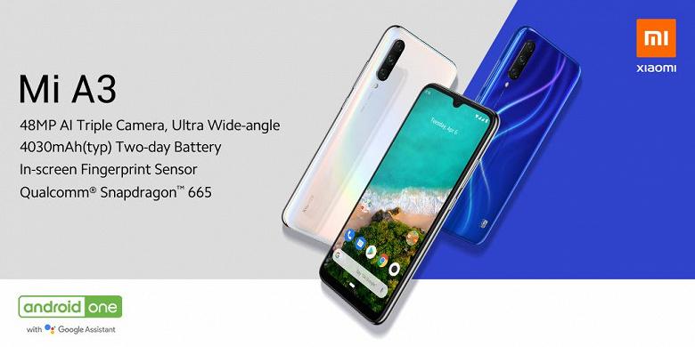 Смартфон Xiaomi Mi A3 представлен официально: Android One, Snapdragon 665 и тройная камера за 250 евро