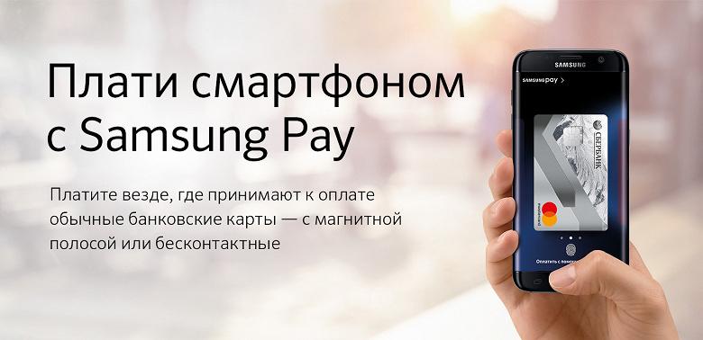 «Сбербанк» расширил перечень возможностей для пользователей Samsung Pay