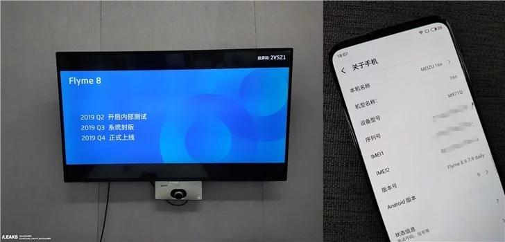 Открытые бета-тест графической оболочки Meizu Flyme 8 пройдет в третьем квартале