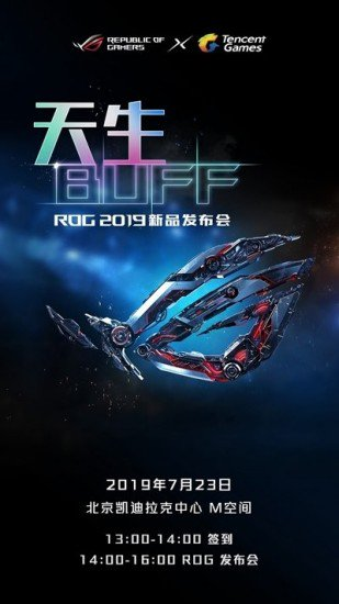 Asus назвала дату анонса геймерскйого смартфона Asus ROG Phone 2