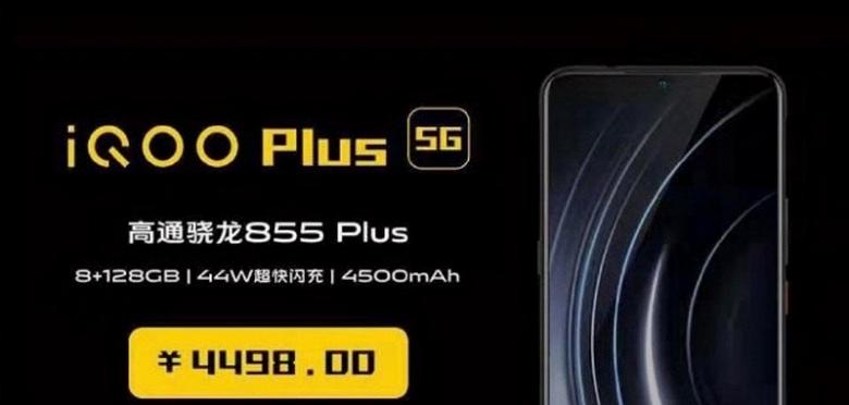 Дешёвый смартфон с 5G. Модель Iqoo Plus 5G будет стоить 655 долларов