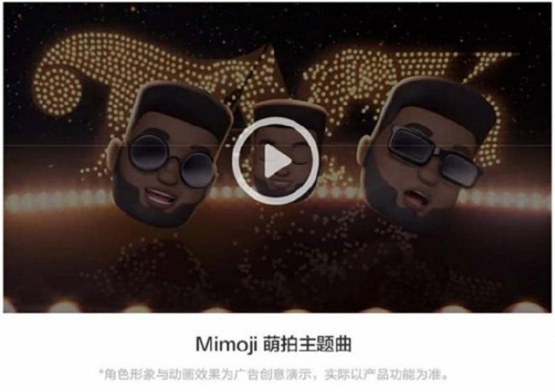 Xiaomi использовала видеоролик Apple для рекламы своих аватаров Mimoji