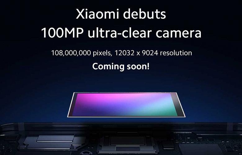 108-мегапиксельный смартфон Xiaomi получит вспомогательные датчики разрешением 16 и 12 Мп