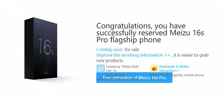 Стартовал прием предзаказов на Meizu 16s Pro