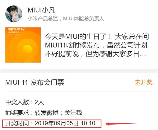 MIUI 11 представят 5 сентября