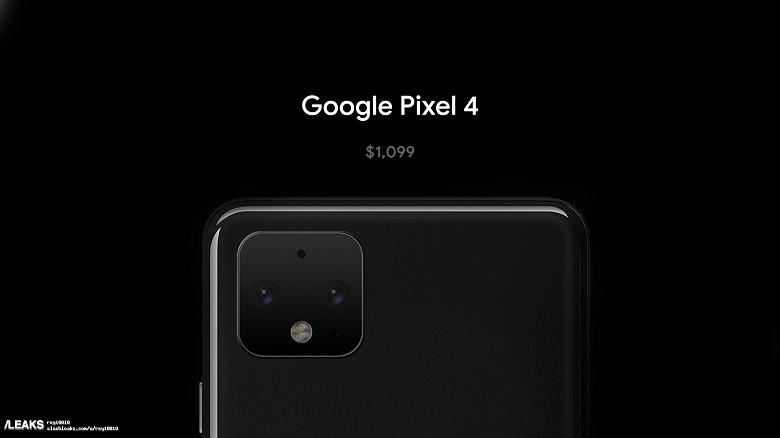 На $300 дороже предшественника. Объявлена стоимость Google Pixel 4