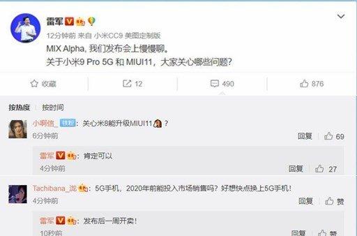 Улучшенный флагман Xiaomi Mi 9 Pro 5G поступит в продажу 1 октября