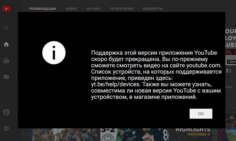 Поддержка веб-интерфейса YouTube для телевизоров скоро будет прекращена