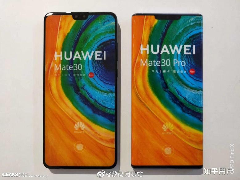 Большая разница. Huawei Mate 30 и Huawei Mate 30 Pro впервые позируют вместе, новые живые фото экрана-водопада