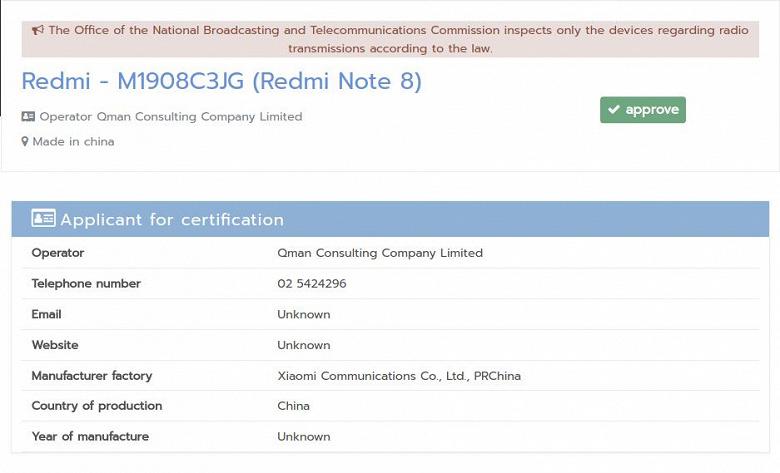Мировой релизRedmi Note 8 ожидается еще до конца сентября