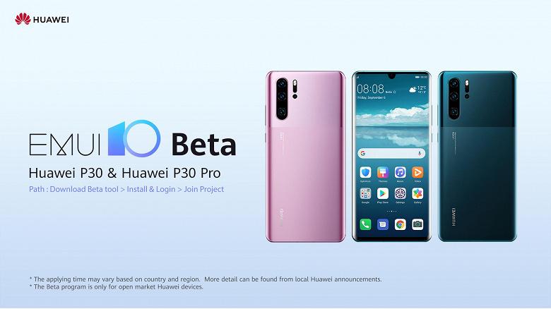Huawei открыла тестирование оболочки EMUI 10 на основе Android 10