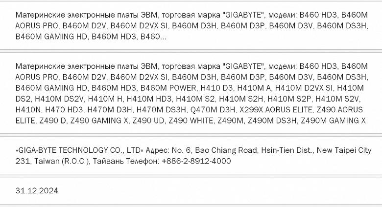 Gigabyte готовит 35 моделей материнских плат на чипсетах Z490, H470, B460 и H410 для процессоров Intel Comet Lake-S