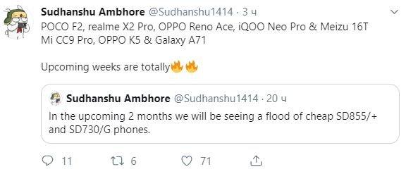 Pocophone F2 на SoC Snapdragon 855 Plus выйдет в ближайшие недели