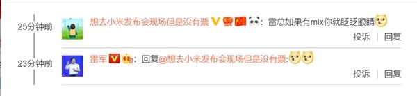 Главу Xiaomi спросили про Mi Mix 4. Что он ответил?