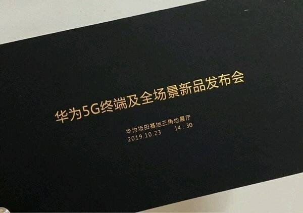 Huawei представит свой первый гибкий смартфон уже послезавтра