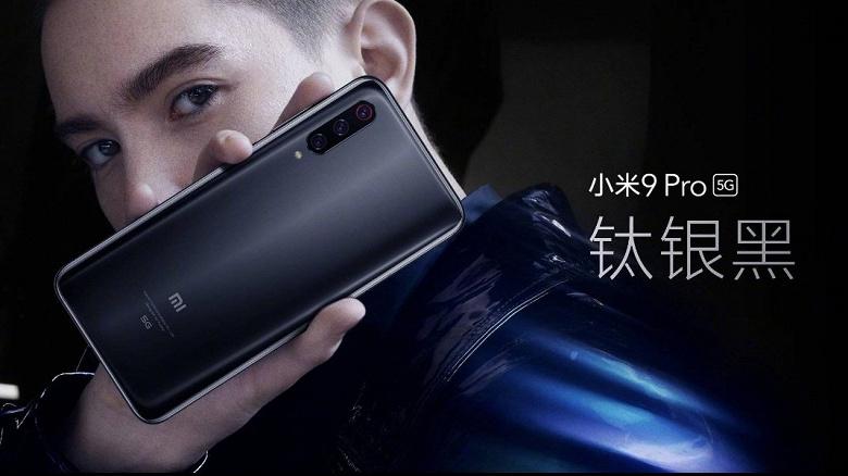 Теперь должно хватить. В магазины поступила большая партия Xiaomi Mi 9 Pro 5G