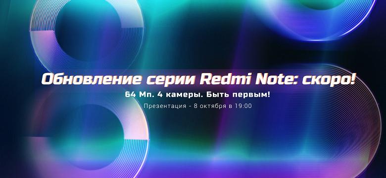 Объявлена дата дебюта 64-мегапиксельного смартфона Redmi Note 8 Pro в России. Известны ориентировочные цены