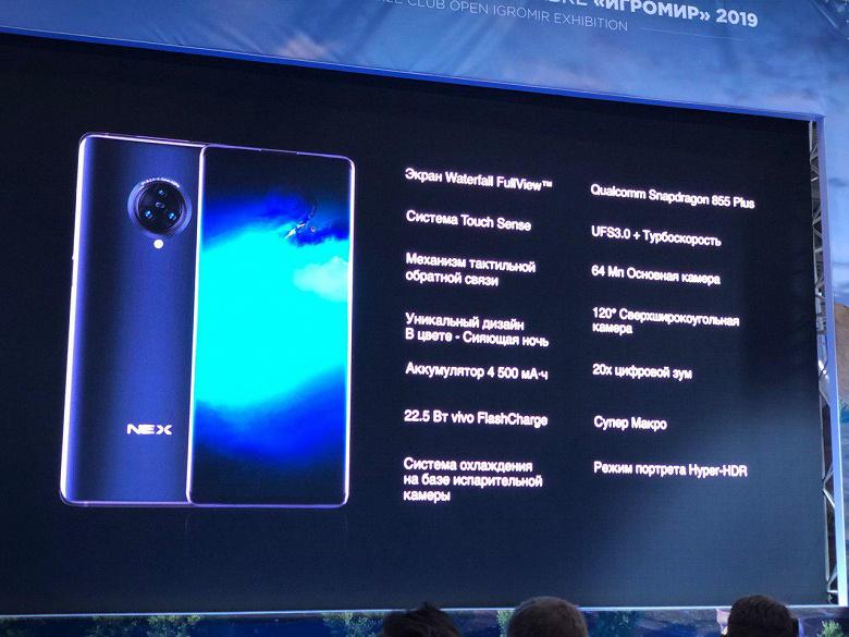 По цене iPhone 11. В России представлен первый смартфон с экраном-водопадом