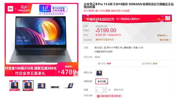 Xiaomi Mi Notebook Pro 15,6 подешевел