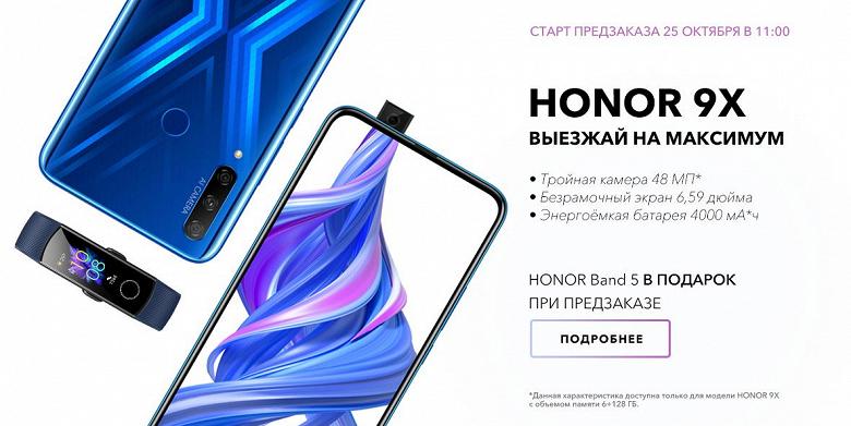 Huawei объявила, чем российский Honor 9X лучше китайского