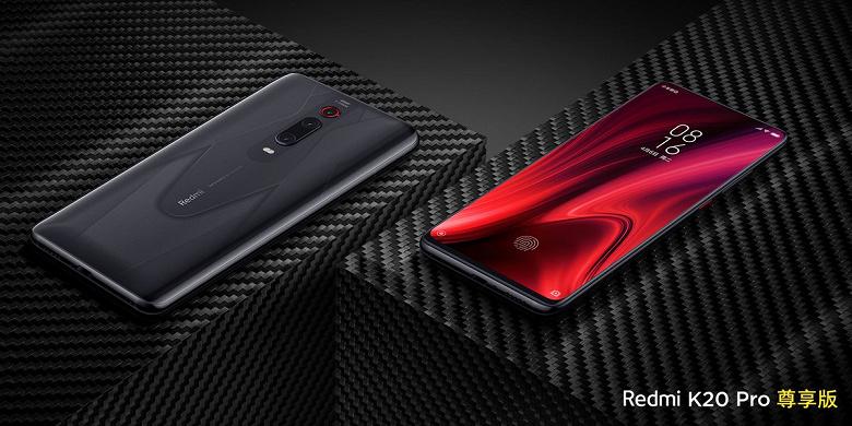 Redmi K20 Pro Premium Edition с 12 ГБ ОЗУ и Snapdragon 855 Plus хвастает формами