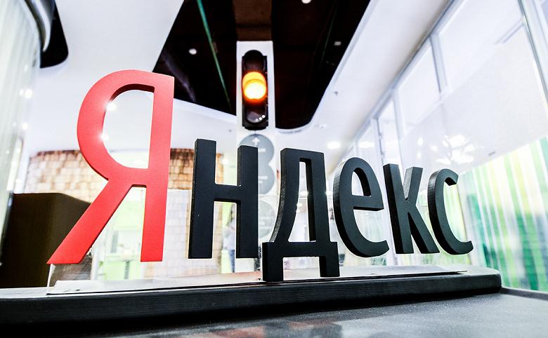 Яндекс трухануло, но правительство не дремлет