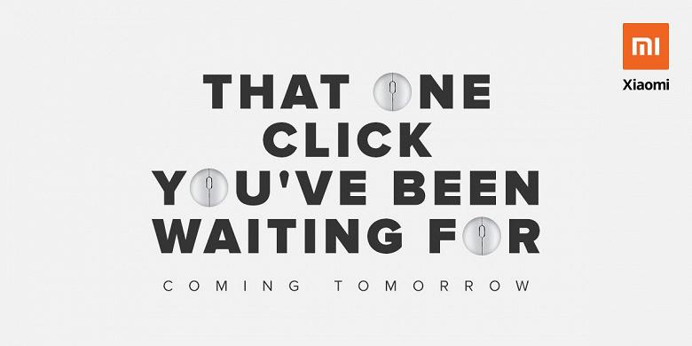Тот самый клик, которого вы ждали. Xiaomi дразнит анонсом новой мыши