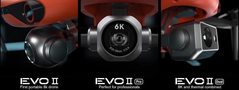 Две разновидности дрона Autel Evo II оснащены камерами 8K