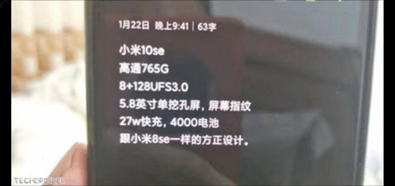 Каким будет максимально удешевлённый флагман Xiaomi Mi 10