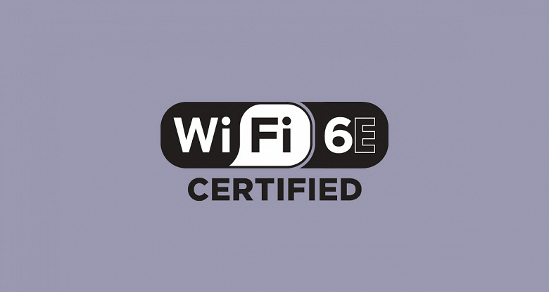 Принято обозначение Wi-Fi 6E